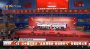 """红寺堡区举办""""永远跟党走 奋进新时代""""红歌联唱比赛-20210629"""