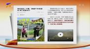央媒聚焦宁夏 为美丽新宁夏点赞-20210605