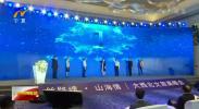 2021中国旅游文化周| 首届大西北文旅高峰会在银川启幕-20210608
