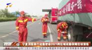 宁夏消防举行战勤使唤命2021跨区域战勤保障拉动演练-20210606