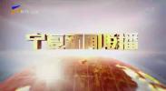 宁夏新闻联播-20210621