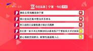 宁夏今日热议榜-20210607