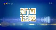 新闻话题-20210608