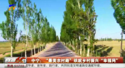 """中宁:""""最美农村路""""织就乡村振兴""""幸福网""""-20210608"""