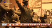 宁夏工业纪念馆:唤醒工业城市记忆 重温初心再出发-20210629