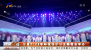 宁夏2021年环境保护日主题晚会举办-20210604
