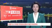 宁夏今日热议-20210628