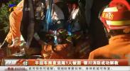 半挂车雨夜追尾1人被困 银川消防成功解救-20210618