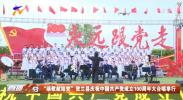 """""""颂歌献给党""""贺兰县庆祝中国共产党成立100周年大合唱举行-20210629"""