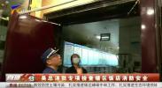 吴忠消防专项检查辖区饭店消防安全-20210606
