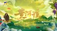 黄河谣-20210618