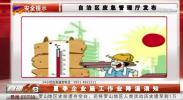夏季企业施工作业降温须知-20210607
