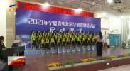 2021年宁夏青少年科学调查体验活动启动-20210612