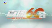 直播60分-20210613