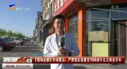 【现场直播】专项整治:严禁借庆祝建党100周年名义商业牟利-20210603