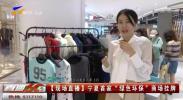 """宁夏首家""""绿色环保""""商场挂牌-20210607"""