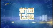 学党史 悟思想 办实事 开新局丨固原:学百年党史 开固原新局-20210623