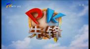 PK先锋-20210615