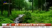 固原:水润旱塬惠民生 绿水青山促振兴-20210608
