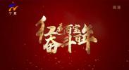 红色百宝 奋斗百年丨第18集:一面墙为何占据C位成为镇馆之宝-20210609
