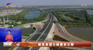 银昆高速公路建设正酣-20210606