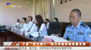 """宁夏""""学分银行""""助力双高校高质量发展-20210604"""