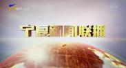 宁夏新闻联播-20210605