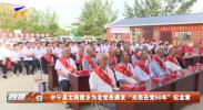 """中宁县太阳粱乡为老党员颁发""""光荣在党50年""""纪念章-20210629"""