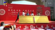 宁夏黄河流域非遗美食大赛开赛-20210610