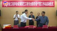 联播快讯丨中国农业工程学学会设施园艺工程专业委员会宁夏工作站成立-20210615