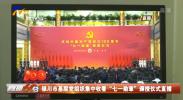 """银川市基层党组织集中收看""""七一勋章""""颁授仪式直播-20210629"""