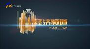 宁夏经济报道-20210607