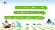 宁夏国企改革三年行动新闻发布会在银川召开-20210624