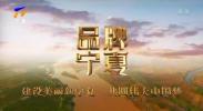 品牌宁夏-20210603
