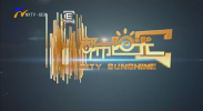 都市阳光-20210605