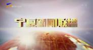 宁夏新闻联播-20210613