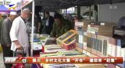 """银川:乡村文化大集""""开市""""邀您来""""赶集""""-20210611"""