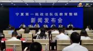 宁夏第一批政法队伍教育整顿新闻发布会