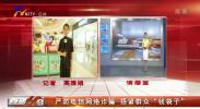 """严防电信网络诈骗 捂紧群众""""钱袋子"""