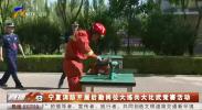 宁夏消防开展后勤岗位大练兵大比武竞赛活动-20210603