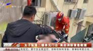 女子坠落二楼单元门台 吴忠消防紧急救援-20210617