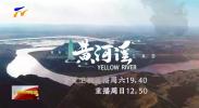 系列电视专题节目《黄河谣》今晚在宁夏卫视频道首播-20210618