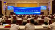 """专家学者把脉问诊宁夏""""老字号""""企业-20210615"""
