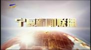 宁夏新闻联播(卫视)-20210604
