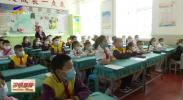 自治区教育厅启动防范中小学生欺凌专项治理行动-20210607