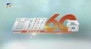 直播60分-20210605