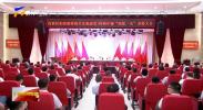 """宁夏各单位召开庆祝建党100周年暨""""两优一先""""表彰大会-20210629"""