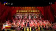 风华百年路启航新征程 自治区庆祝中国共产党成立100周年文艺晚会将于今晚上演-20210628