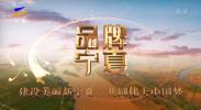 品牌宁夏-20210628