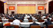 陈润儿在自治区党委庆祝中国共产党成立100周年座谈会上强调 铭记党的奋斗历程发扬党的光荣传统担当党的历史使命 不断汇聚起建设美丽新宁夏共圆伟大中国梦的磅礴力量-20210630
